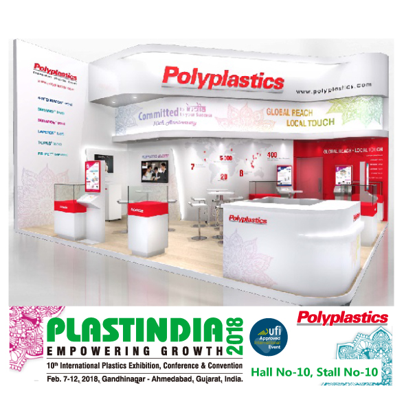 We Welcome You at PLASTINDIA 2018 – 10th International Plastics Exhibition